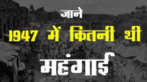 history of 1947