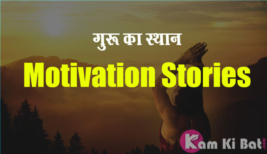 Hindi Motivational Kahaniya