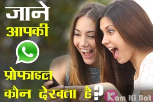 Whatsapp Status Download kaise kare? - Kaam ki Baat