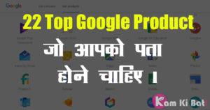 Top Google Product Hindi