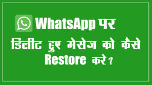 whatsapp messages recovery