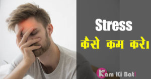 Stress Management in Hindi