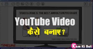 Youtube Video kaise banaye