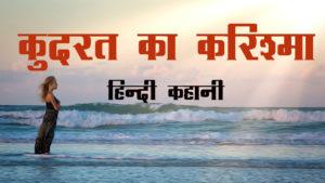 Hindi Motivational Stories