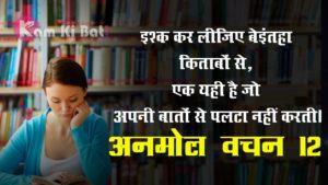 Best Sachi Bate in Hindi