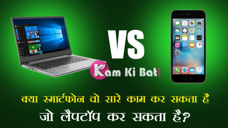 Smartphone vs Laptop