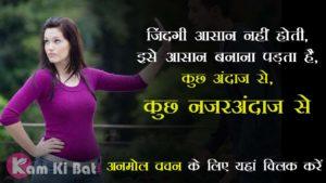 Tute Dil ki Shayari
