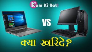 Laptop VS computer