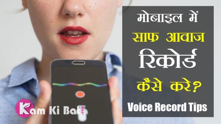 Clear Voice Recording