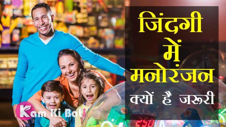 Life Motivation Hindi