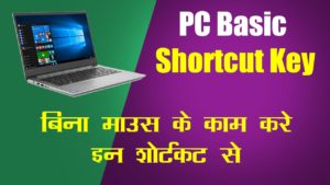 Shortcut key