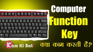 Shortcut Key of Computer