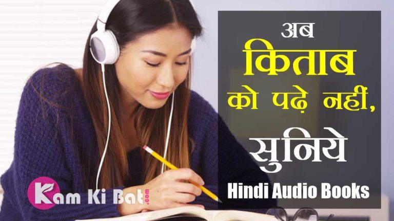 hindi audio books