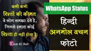 Whatsapp Status Best Hindi Quotes