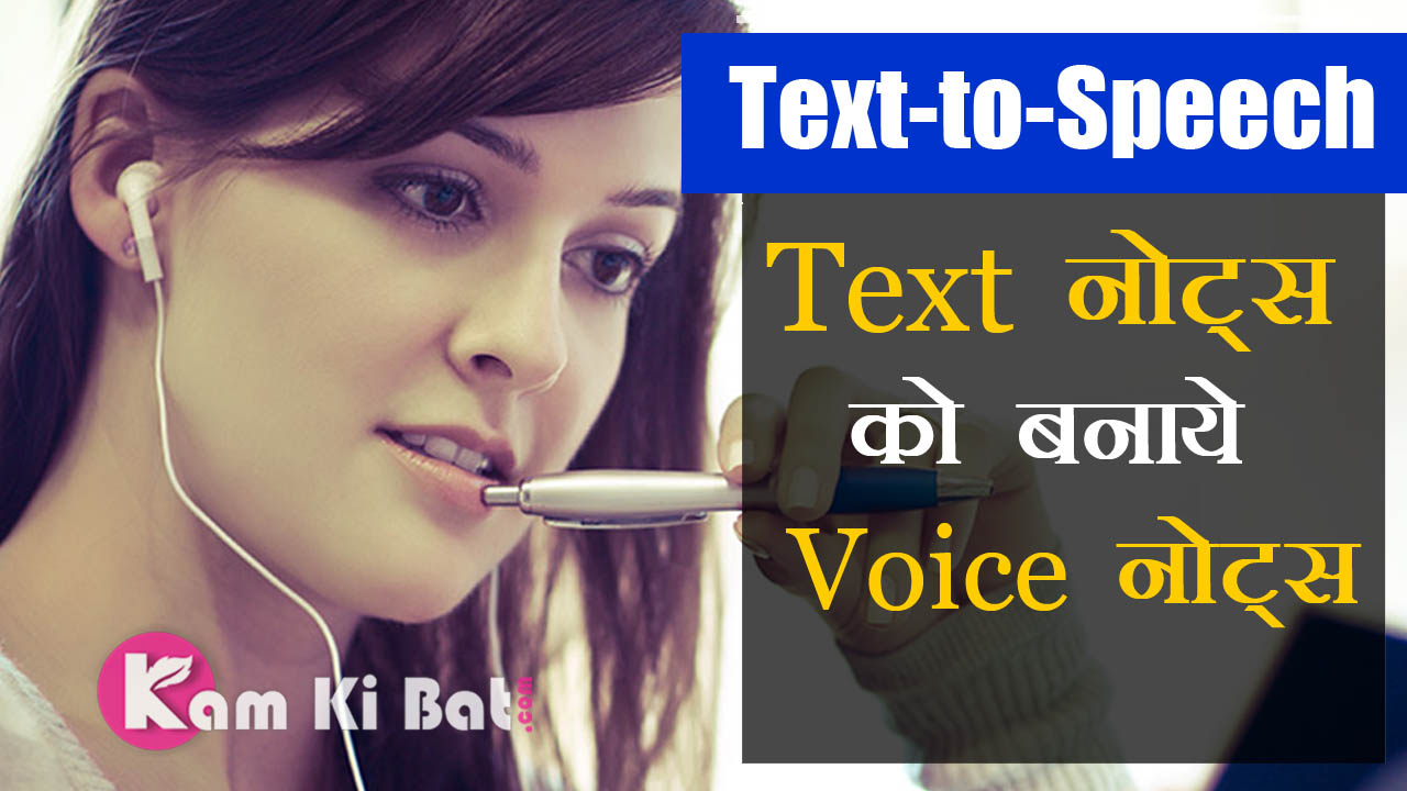 Text to Speech Google