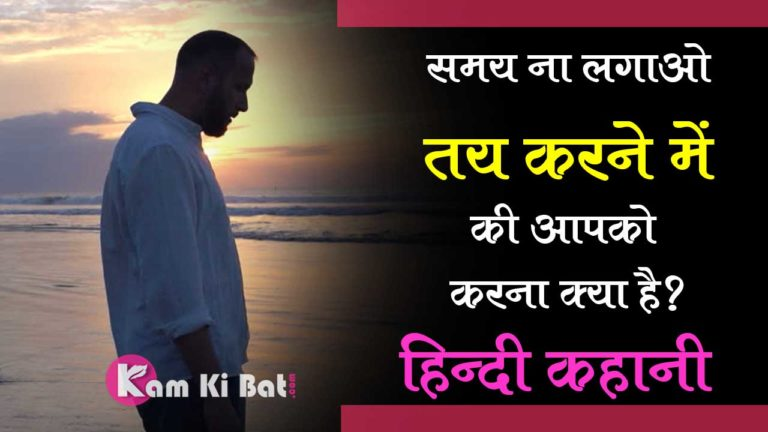 Hindi Stories With Moral and Pictures