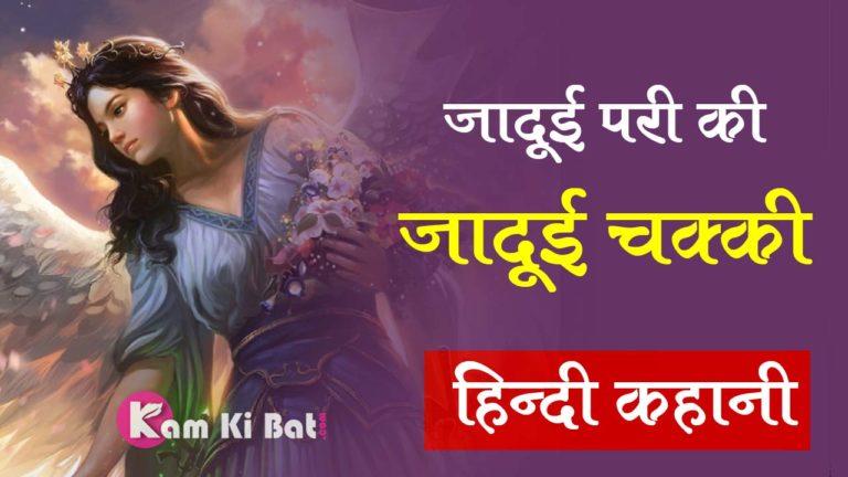 Jadui Chakki