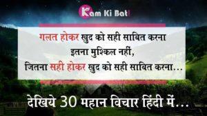 Quotation on Motivation in Hindi