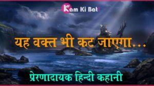 यह भी कट जायेगा - Hindi Story
