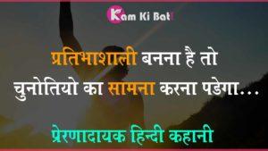 New Hindi Kahani